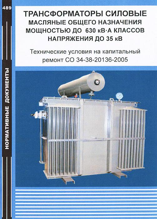 Трансформаторы силовые масляные общего назначения мощностью до 630 кВ·А классов напряжения до 35 кВ