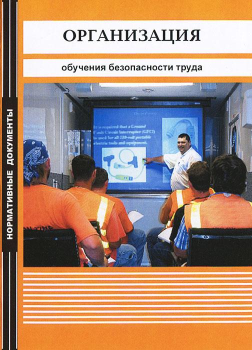 Организация обучения безопасности труда