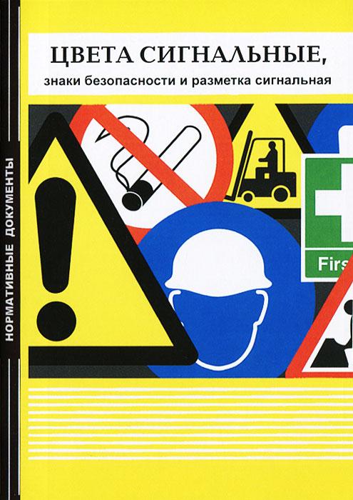 Цвета сигнальные, знаки безопасности и разметка сигнальная