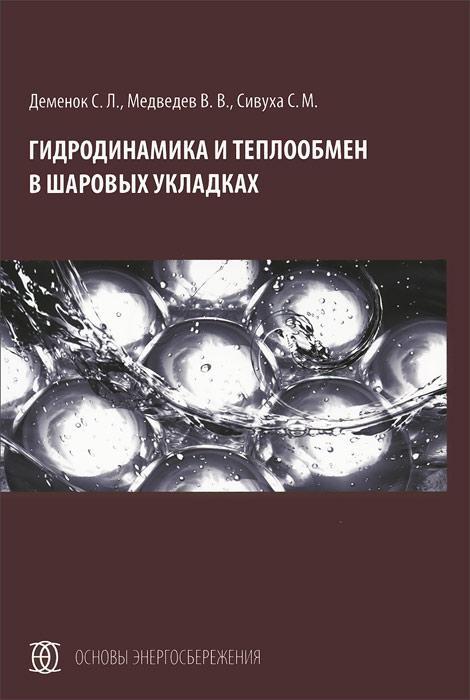 Гидродинамика и теплообмен в шаровых укладках ( 978-5-869830-90-6 )