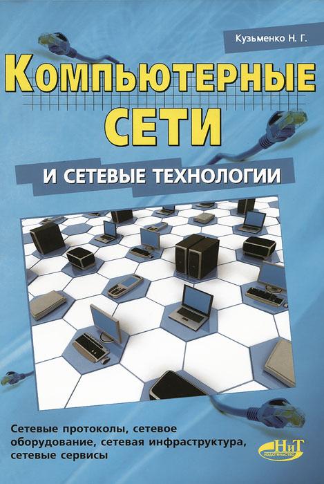 Компьютерные сети и сетевые технологии ( 978-5-94387-944-9 )