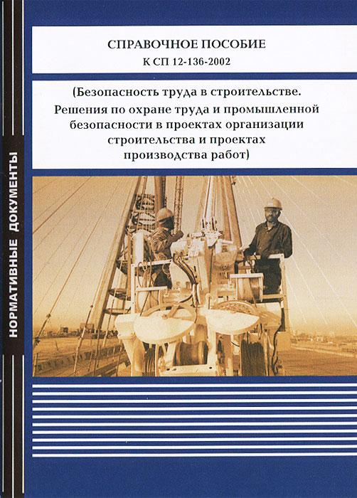 Справочное пособие. К СП 12-136-2002