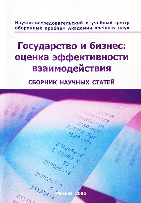 Государство и бизнес. Оценка эффективности взаимодействия ( 5-94789-159-X )