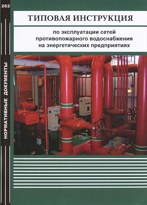 Типовая инструкция по эксплуатации сетей противопожарного