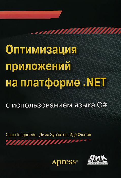 ����������� ���������� �� ��������� .Net