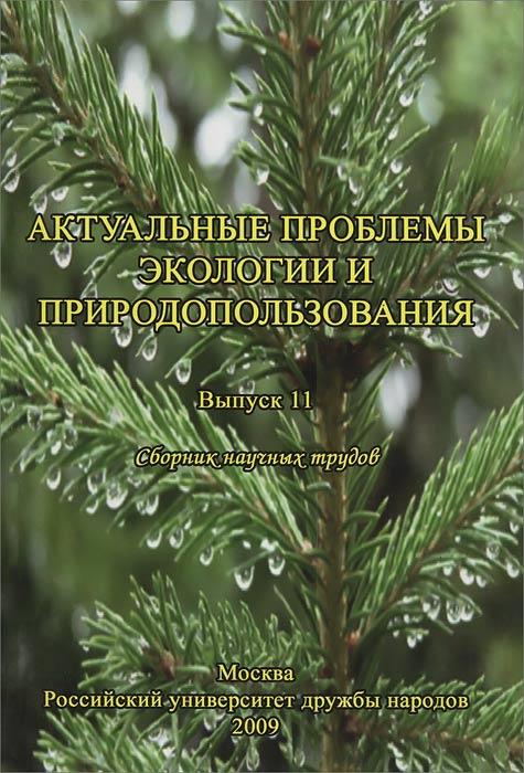 Актуальные проблемы экологии и природопользования. Выпуск 11. Сборник научных трудов