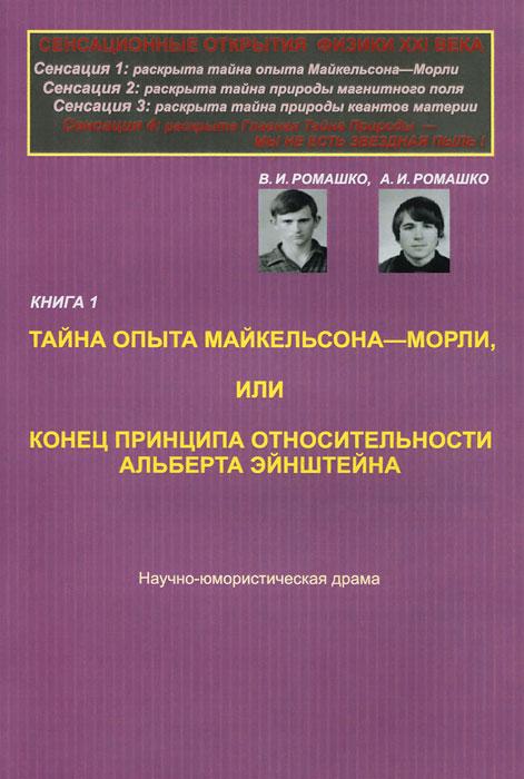 Сенсационные открытия физики XXI века. Книга 1. Тайна опыта Майкельсона-Морли