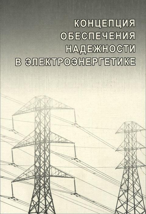 Концепция обеспечения надежности в электроэнергетике