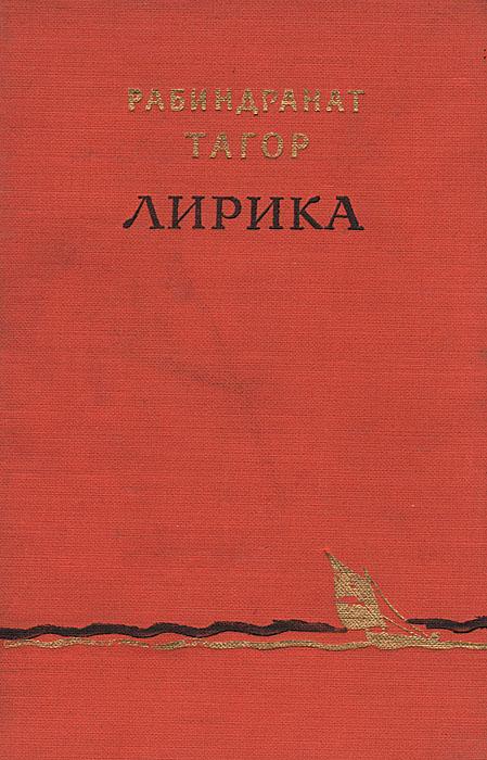Рабиндранат Тагор. Лирика