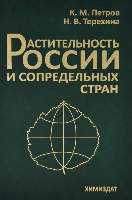 Растительность России и сопредельных стран
