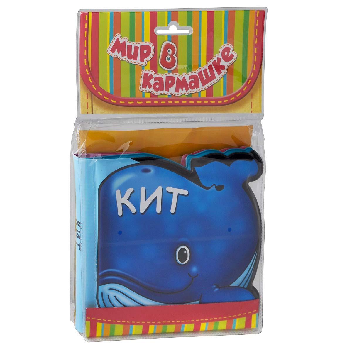 Кит. Книжка-игрушка12296407Книжка-игрушка для ванной выполнена из специального водонепроницаемого прочного материала, приятного на ощупь. Теперь вам не нужно специально выделять время на книжки - она станет приятным сопровождением ежедневных забот о малыше: с ней можно купаться, есть и засыпать! Разработанные с участием компетентных педагогов и детских психологов, наши книжки-игрушки станут незаменимыми помощниками в развитии малыша. Яркие картинки, веселые тексты, приятные на ощупь материалы принесут радость и удовольствие, а также будут развивать мышление, внимание, мелкую моторику и речевые навыки.