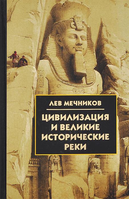 Цивилизация и великие исторические реки ( 978-5-8112-5112-4 )