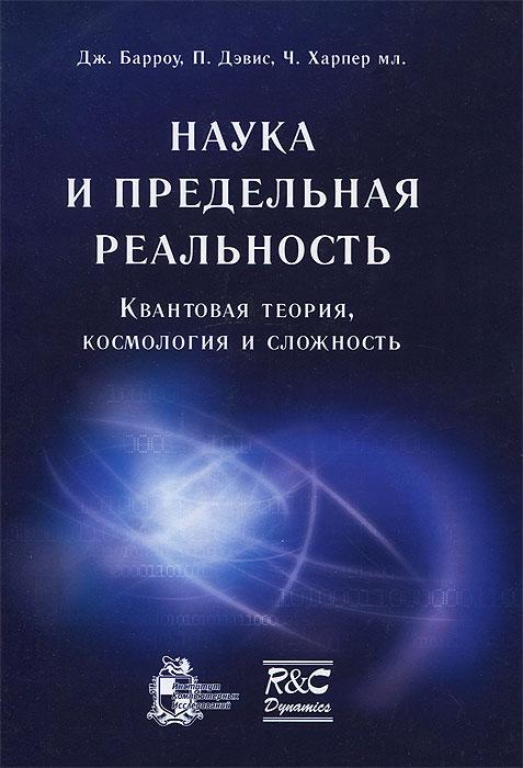 Наука и предельная реальность. Квантовая теория, космология и сложность