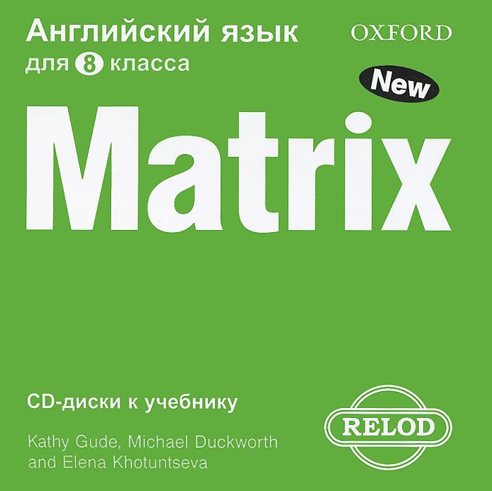 Matrix 8: Workbook / Новая матрица. Английский язык. 8 класс (2 CD к учебнику)