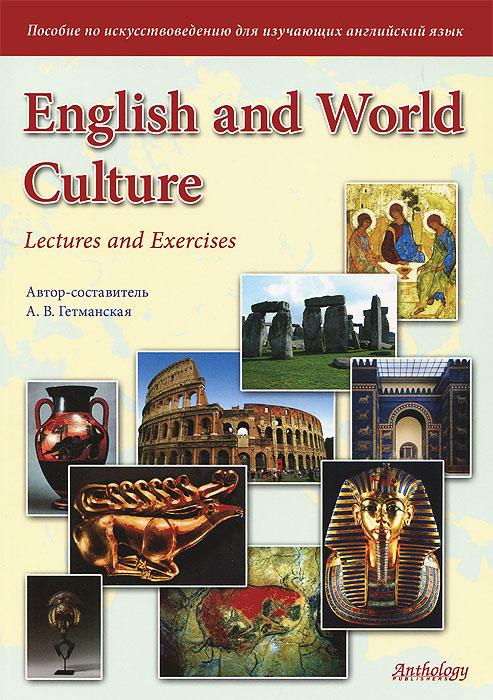 English and World Culture: Lectures and Exercises / Пособие по искусствоведению для изучающих английский язык