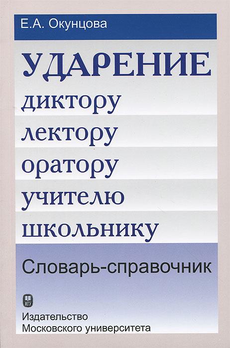 Ударение. Диктору, лектору, оратору, учителю, школьнику. Словарь-справочник