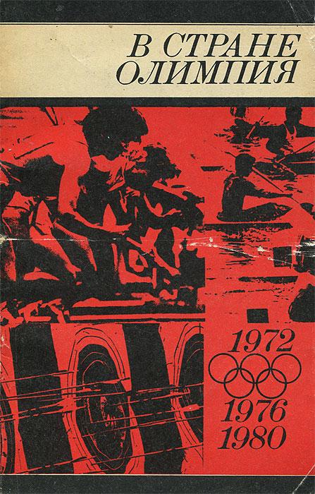 В стране Олимпия12296407Книга посвящена миллионам мальчишек и девчонок, которые будут проводить свои Малые олимпийские игры во дворцах и пионерских лагерях, на школьных и городских стадионах. Как провести такие игры? Как к ним готовиться, тренироваться? На эти вопросы ребятам ответят олимпийские чемпионы разных лет.