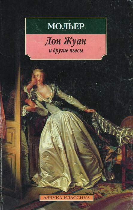 Обложка книги Дон Жуан и другие пьесы