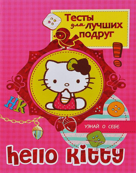Hello kitty. Тесты для лучших подруг ( 978-5-17-080549-5, 978-985-18-2256-6 )
