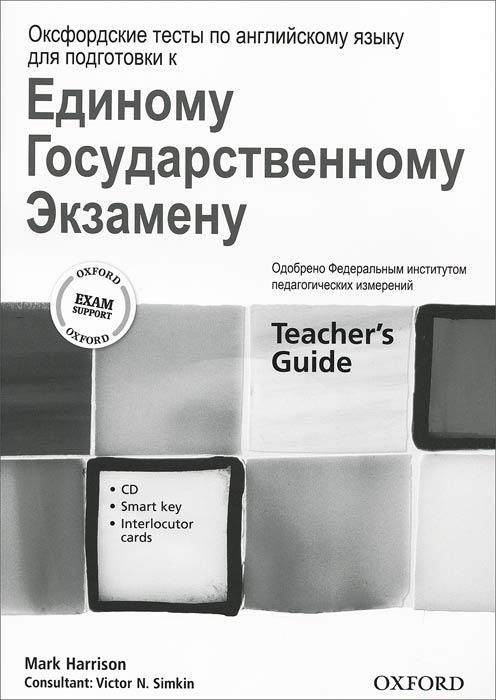 Оксфордские тесты по английскому языку для подготовки к Единому Государственному Экзамену (+ CD)