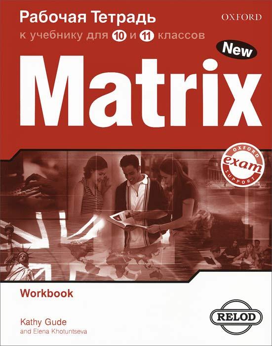 Matrix 10-11: Workbook / Новая матрица. Английский язык. Рабочая тетрадь к учебнику для 10 и 11 классов