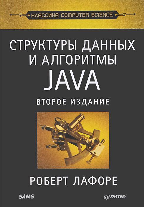 ��������� ������ � ��������� � Java