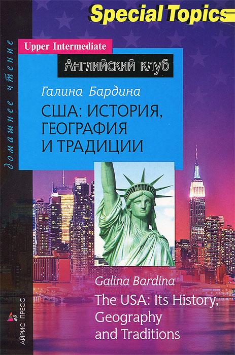 США: история, география и традиции / The USA: Its History, Geography and Traditions