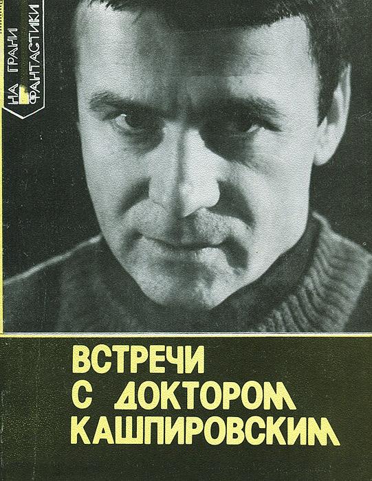 Встречи с доктором Кашпировским
