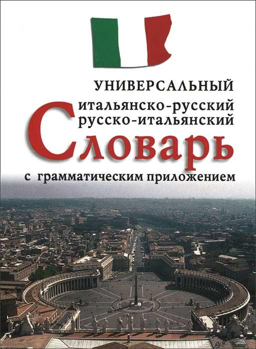 Универсальный итальяно-русский, русско-итальянский словарь с грамматическим приложением
