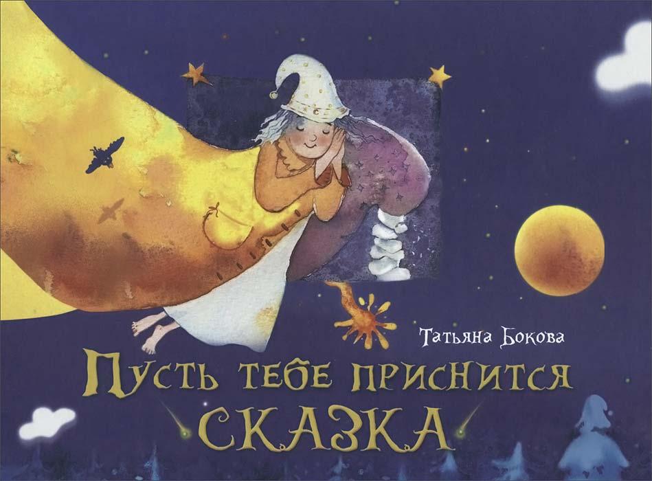 Пусть тебе приснится сказка12296407Сказка на ночь - это пожелание спокойной ночи, длинное и обстоятельное, наполненное любовью, нежностью и заботой. Сказка на ночь - это общение с малышом на волшебном, понятном ему языке. В этот момент для ребенка существует только один голос - ваш. Именно он создает настроение, образы, мысли. В этой книге вы найдете сказки, которые помогут успокоить и убаюкать малыша. А какая волшебная история станет любимой - вы можете решить вместе с ним. Пусть пожелания спокойной ночи и сладких снов звучат в вашем доме каждый вечер, и звучат в добрых сказках!