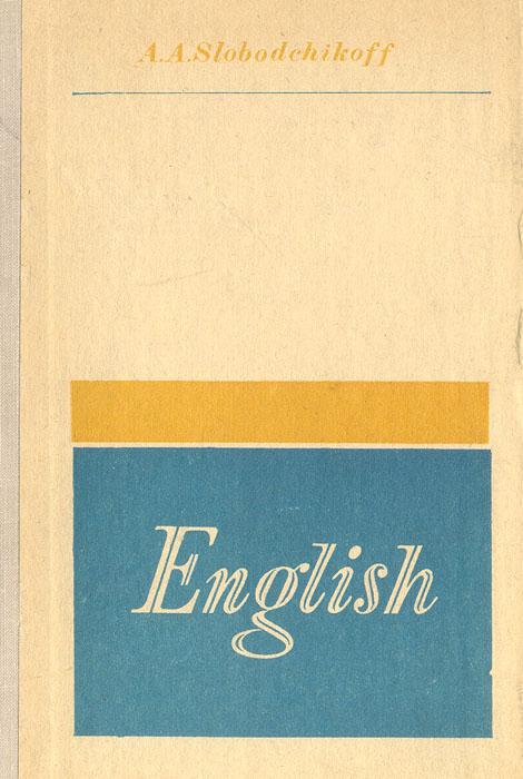 Учебник английского языка для IX-XI классов вечерней (сменной) общеобразовательной школы