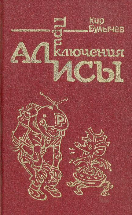Приключения Алисы. В 7 книгах. Книга 1. Путешествие Алисы