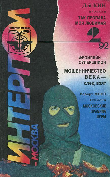 ��������-������, �2, 1992