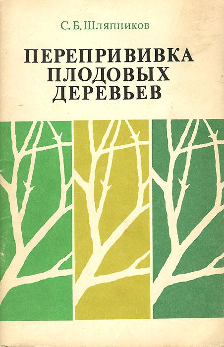 Перепривика плодовых деревьев