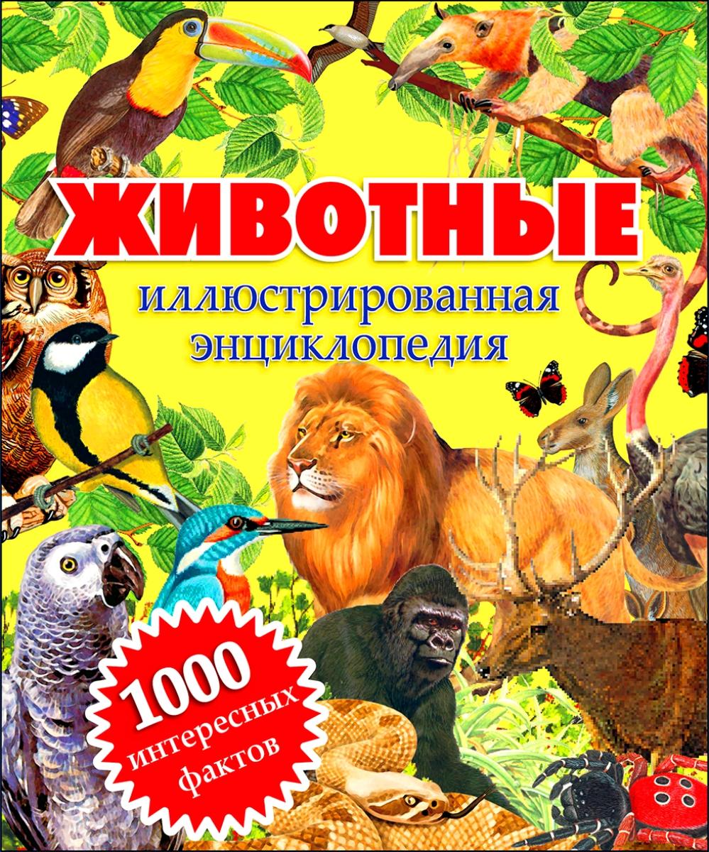 Животные. Иллюстрированная энциклопедия. 1000 интересных фактов122964071000 интересных фактов из жизни животных всего мира и красочные иллюстрации собраны под одной обложкой! Вы узнаете: какую скорость может развить гепард; насколько вырастает жираф; как прячется хамелеон; какая птица умеет плавать, но не умеет летать; и многое другое. Читайте книгу вашему ребенку - и вы откроете для него удивительный мир диких животных и разбудите в нем интерес к путешествиям и познанию тайн природы!