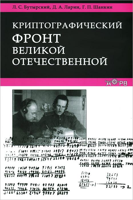 Криптографический фронт Великой Отечественной