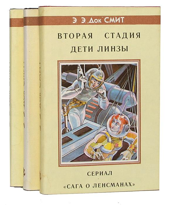 Сага о Ленсманах (комплект из 3 книг)