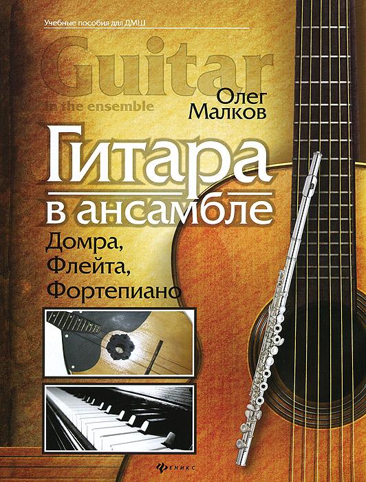 Гитара в ансамбле. Домра, флейта, фортепиано ( 979-0-66003-182-7 )