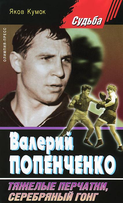 Валерий Попенченко. Тяжелые перчатки, серебряный гонг