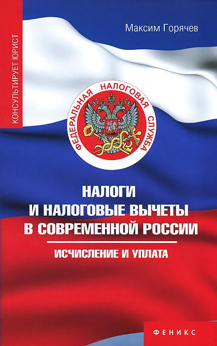 Налоги и налоговые вычеты в современной России ( 978-5-222-21951-5 )