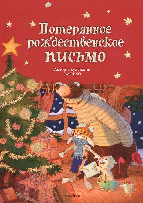 Книга Потерянное рождественское письмо