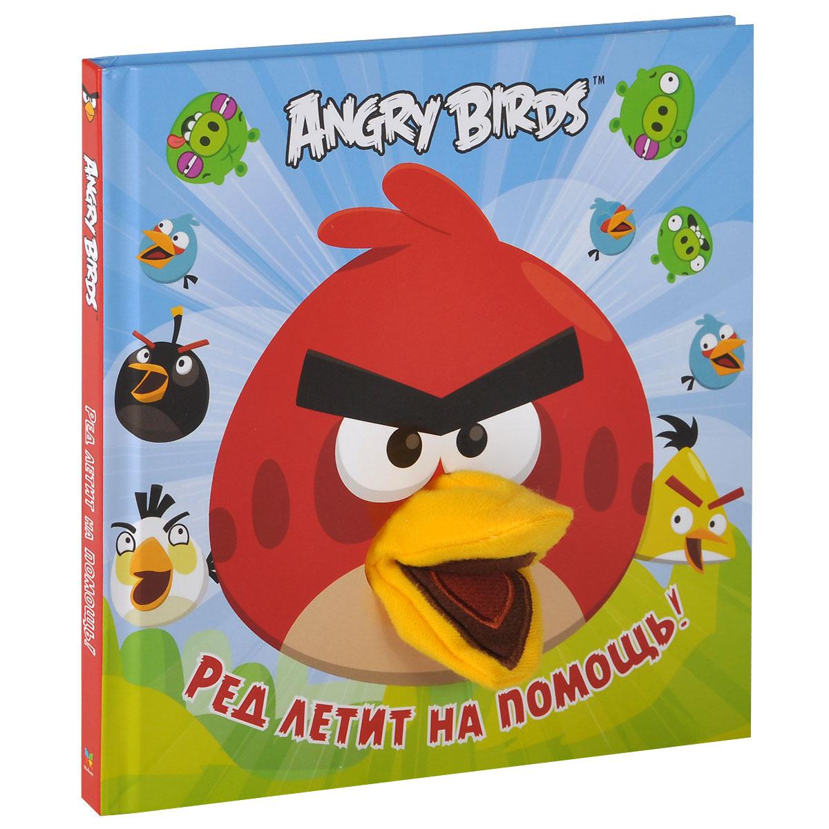 Angry Birds. Ред летит на помощь! Книжка-игрушка