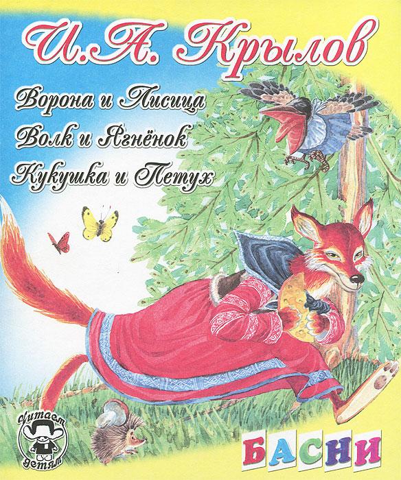 Ворона и Лисица. Волк и Ягненок. Кукушка и Петух ( 978-5-00040-035-7 )