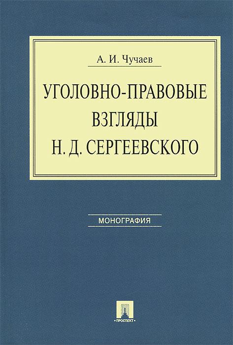 Уголовно-правовые взгляды Н. Д. Сергеевского