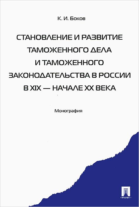 Становление и развитие таможенного дела и таможенного законодательства России в XIX - начале XX века