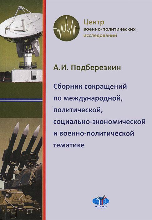 Сборник сокращений по международной, политической, социально-экономической и военно-политической тематике