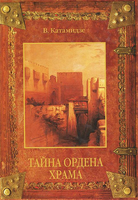 Тайна Ордена Храма ( 978-5-903868-08-7 )