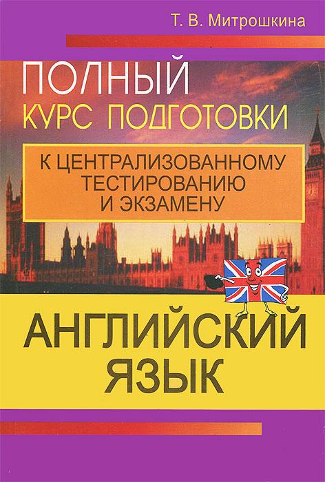 Английский язык. Полный курс подготовки к централизованному тестированию и экзамену