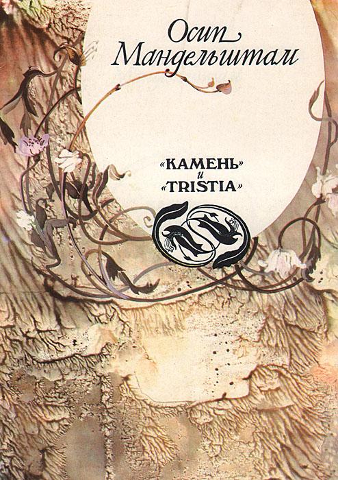"""""""������"""" � """"Tristia"""""""