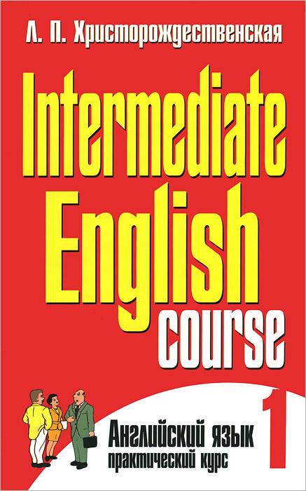 Intermediate English Course - 1 / Английский язык. Практический курс. В 2 частях. Часть 1